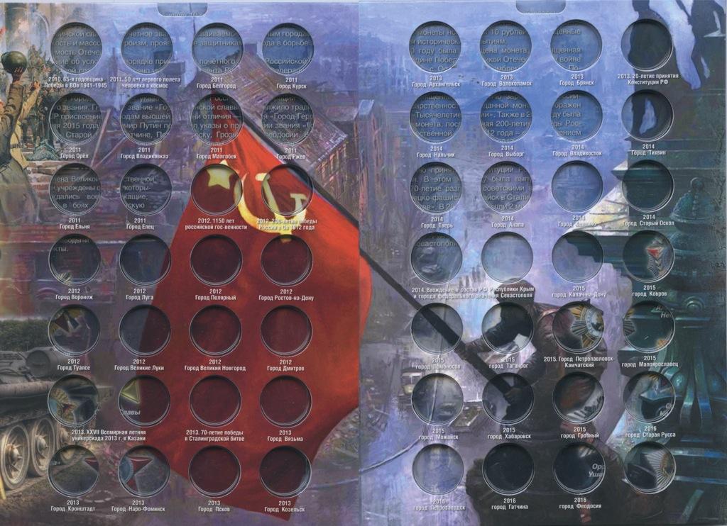 Альбом для монет 10 рублей «Города воинской славы» (Россия)