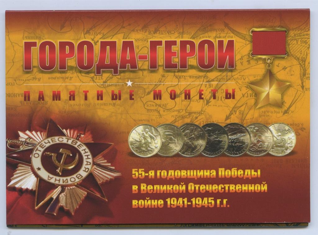Набор монет 2 рубля - 55-я годовщина Победы вВеликой Отечественной войне 1941-1945 гг. (вальбоме) 2000 года (Россия)
