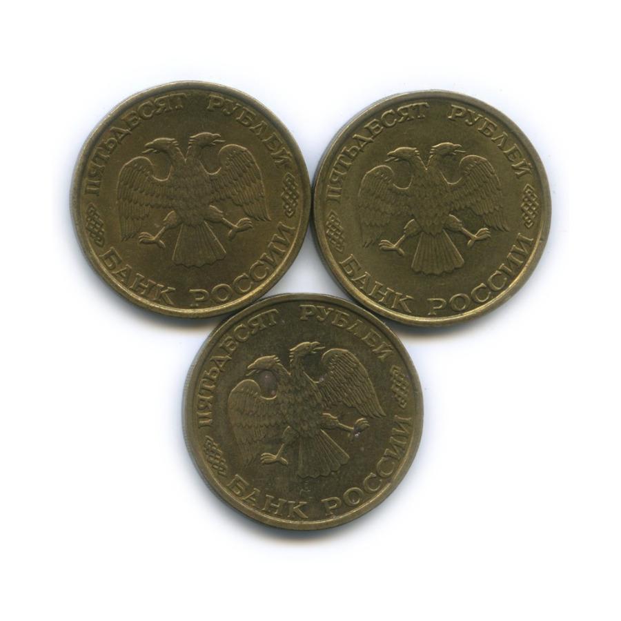 Набор монет 50 рублей (не магнит) 1993 года ЛМД (Россия)