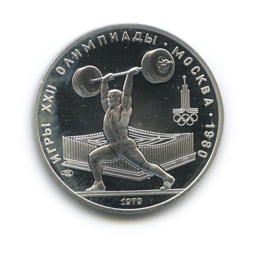 5 рублей — XXII летние Олимпийские Игры, Москва 1980 - Тяжелая атлетика 1979 года ЛМД (СССР)