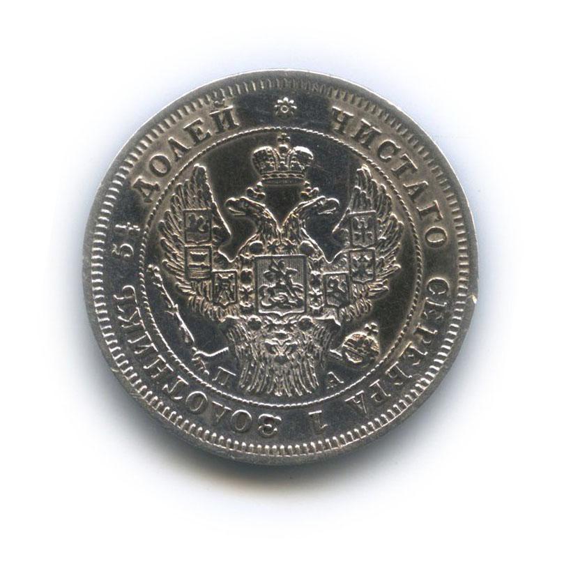 25 копеек 1847 года СПБ ПА (Российская Империя)