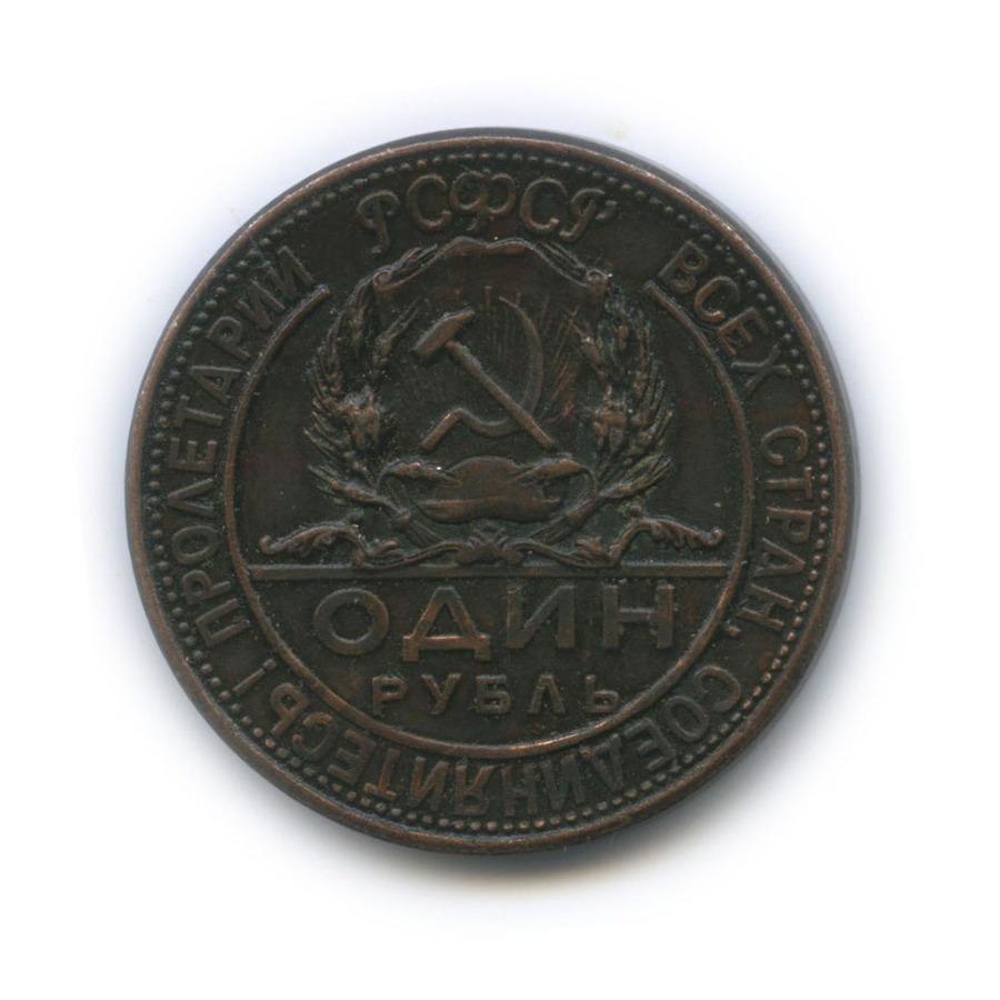 Жетон «1 рубль 1923, СССР»