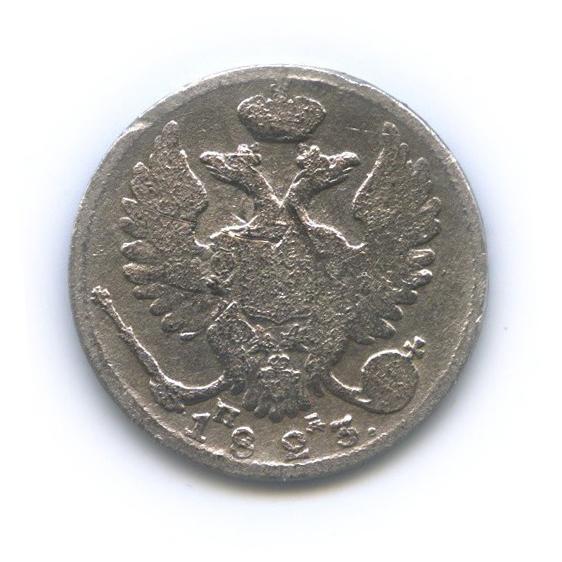 10 копеек 1823 года СПБ ПД (Российская Империя)