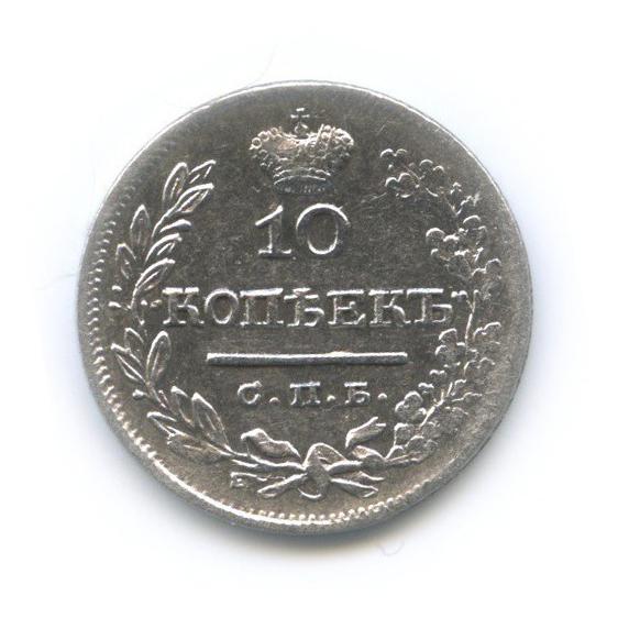 10 копеек 1825 года СПБ ПД (Российская Империя)