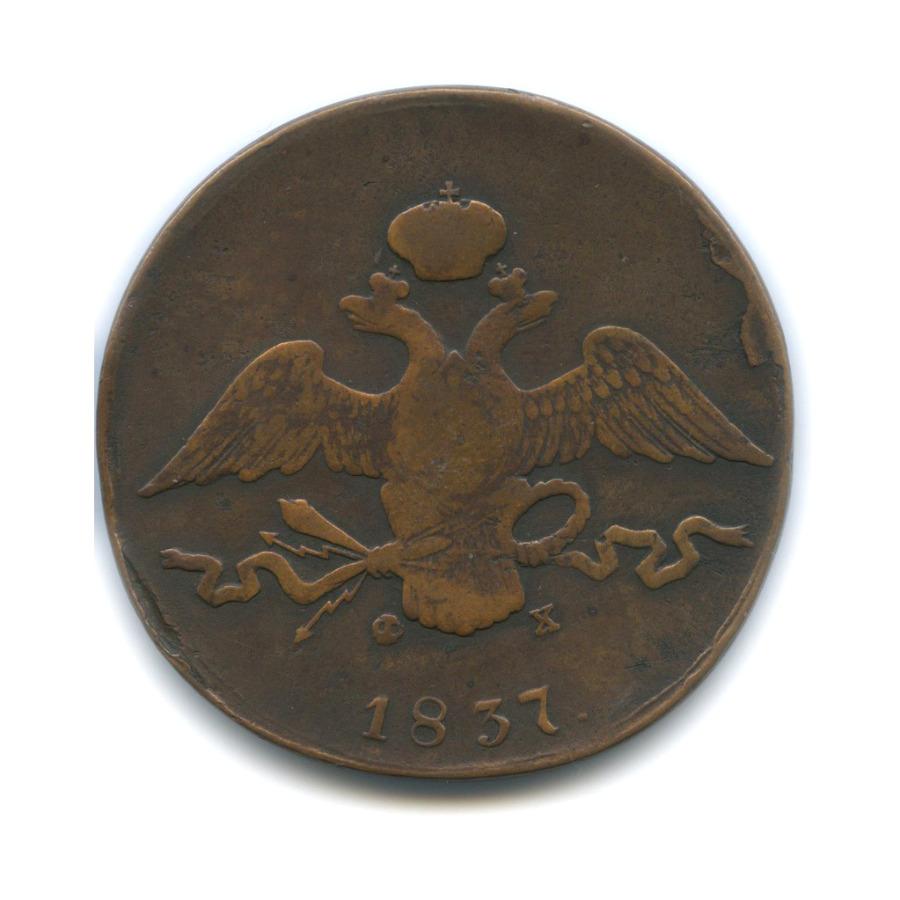 10 копеек 1837 года ЕМ ФХ (Российская Империя)