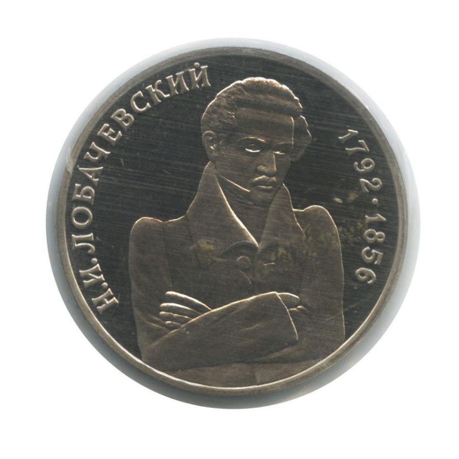 1 рубль — 200 лет содня рождения Николая Ивановича Лобачевского (взапайке) 1992 года (Россия)