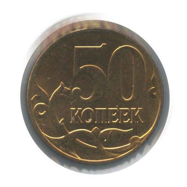 50 копеек (брак, вхолдере) (Россия)
