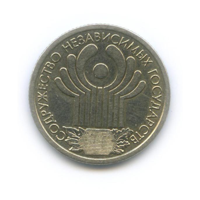 1 рубль — 10-летие Содружества Независимых Государств (брак - наплыв металла) 2001 года (Россия)