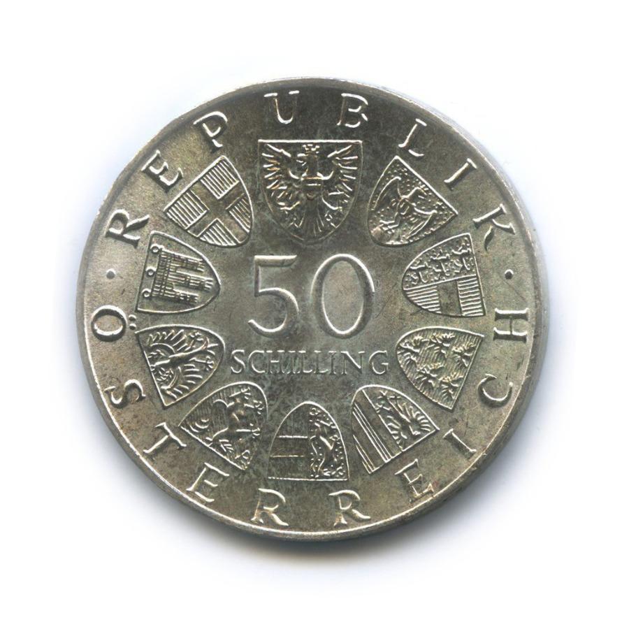 50 шиллингов — 50 лет Австрийскому радио 1974 года (Австрия)