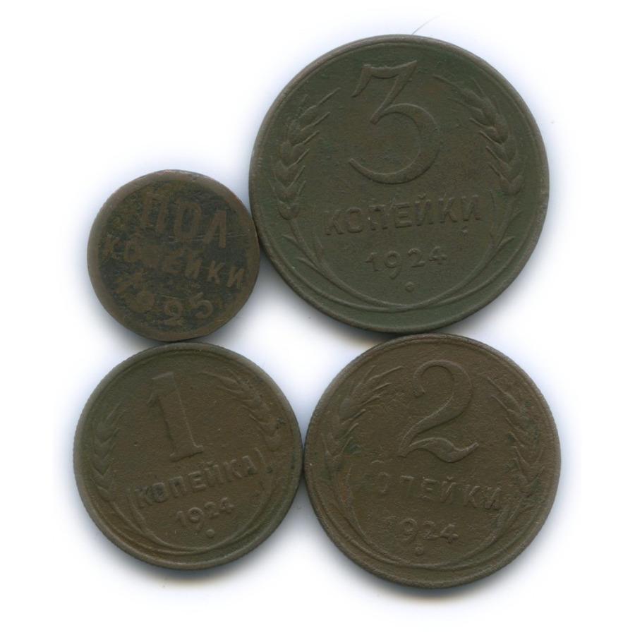 Набор монет СССР 1925, 1924 (СССР)