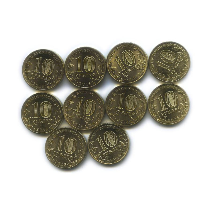 Набор монет 10 рублей - Горда воинской славы 2015, 2016 (Россия)