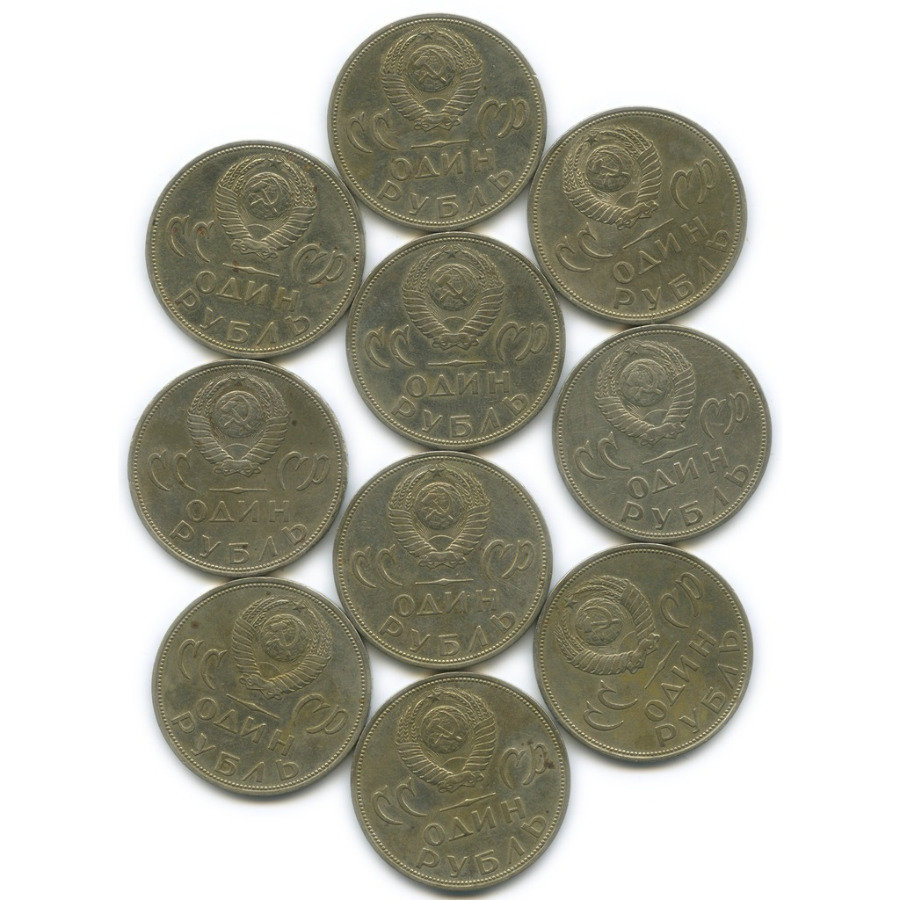 Набор монет 1 рубль — XXлет победы над фашистской Германией 1965 года (СССР)