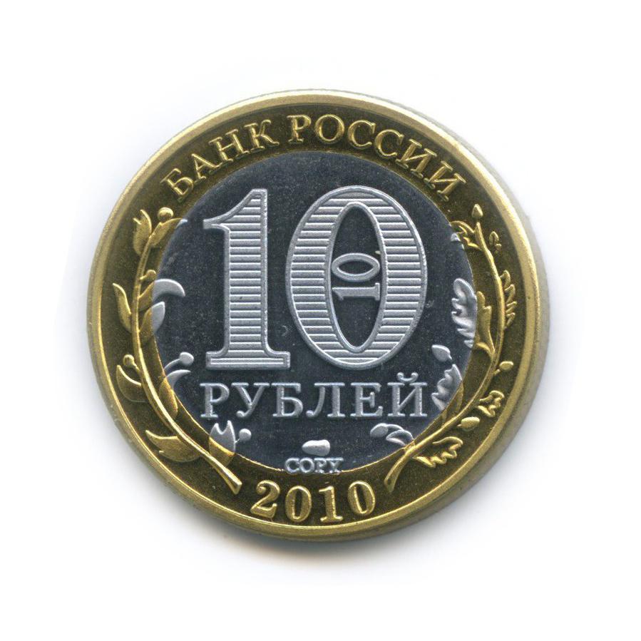 Жетон «10 рублей - Чеченская Республика» (копия)