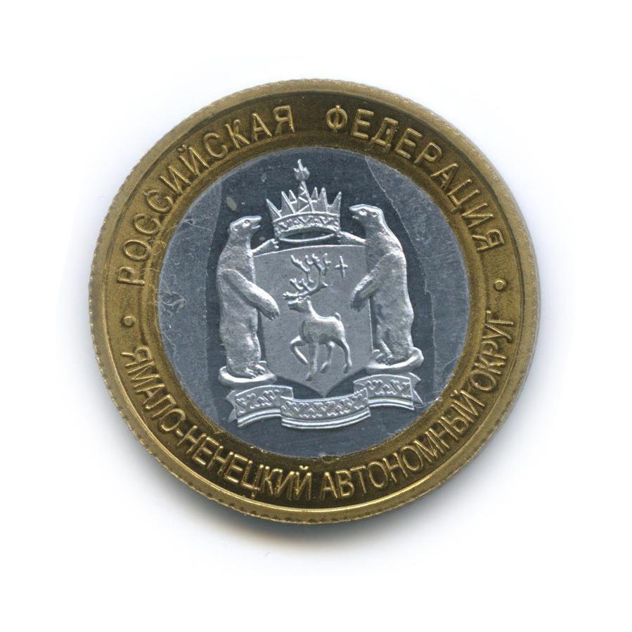 Жетон «10 рублей - Ямало-Ненецкий АО» (копия)