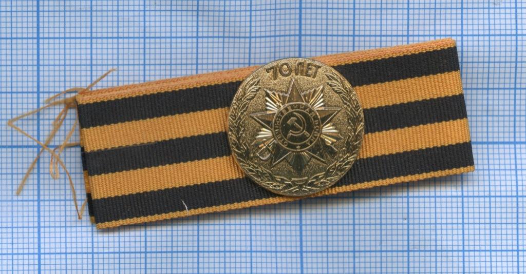 Знак «70 лет Победы в Великой Отечественной войне 1941-1945 гг.» нагеоргиевской ленте (Россия)