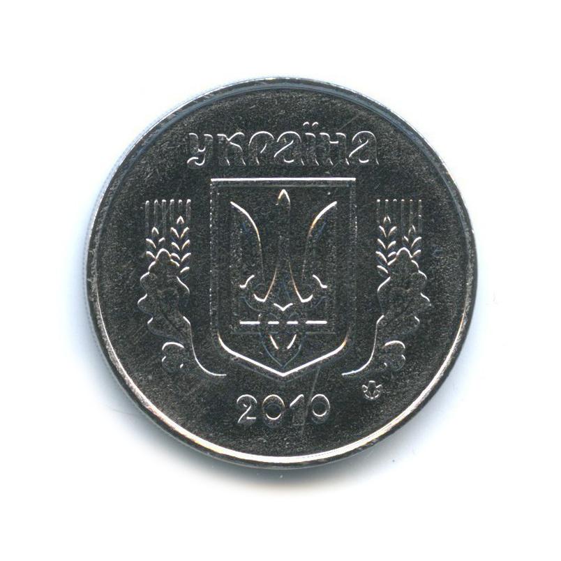 5 копеек 2010 года (Украина)
