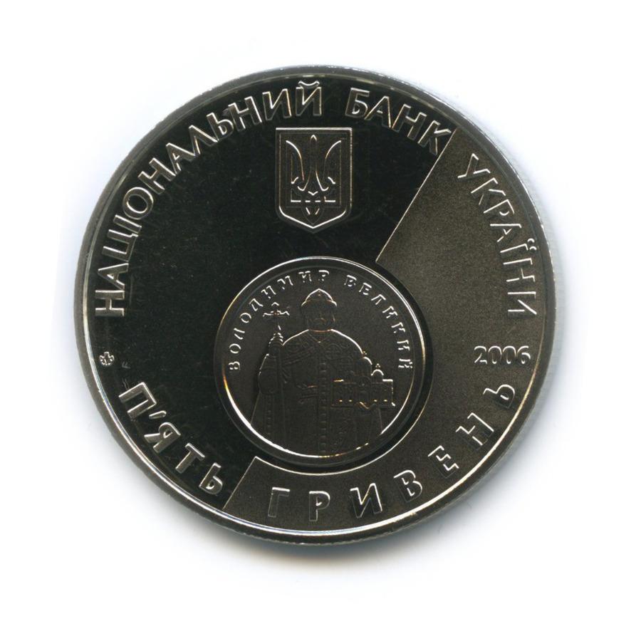 5 гривен — 10 лет реформе денежной системы 2006 года (Украина)