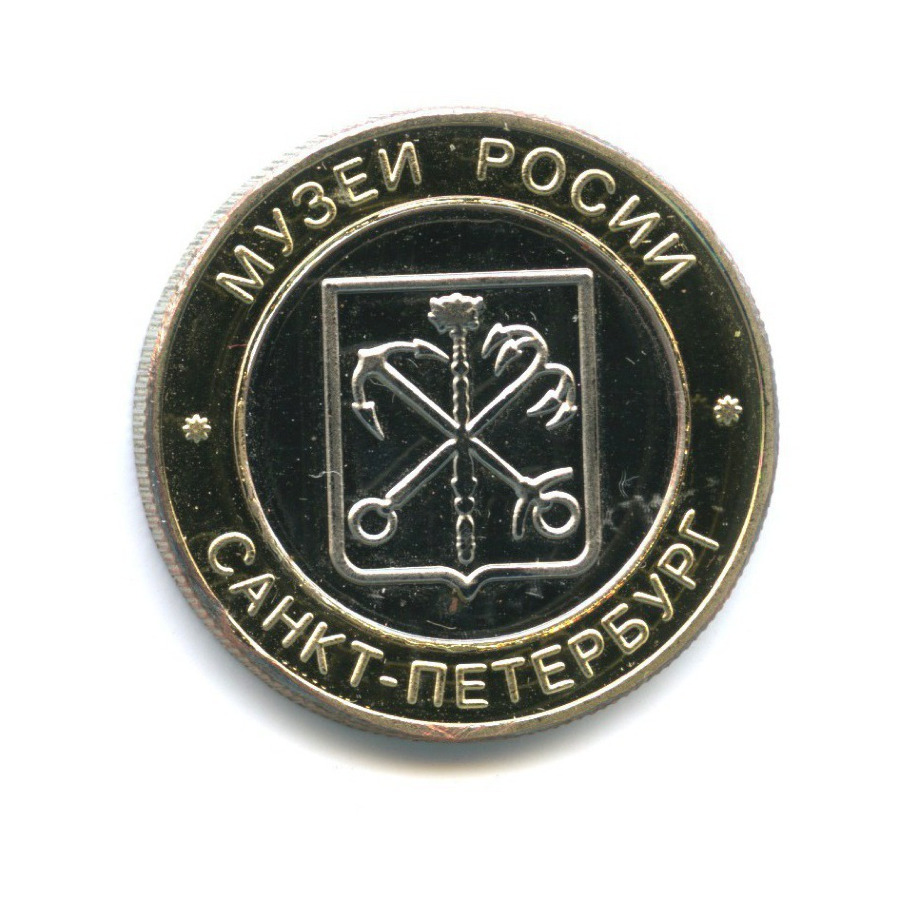 Жетон «Музеи России - Петропавловская крепость, Санкт-Петербург» (Россия)