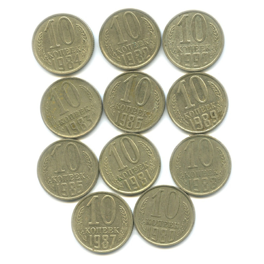 Набор монет 10 копеек (без повторов) 1980-1990 (СССР)