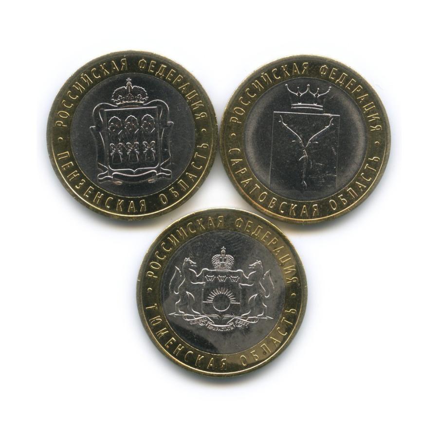 Набор монет 10 рублей - Российская Федерация - Области 2014 года (Россия)