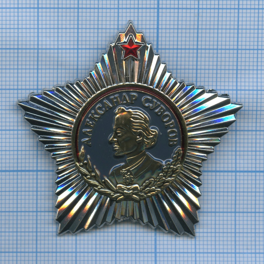 Знак «Орден Александра Суворова» (копия)