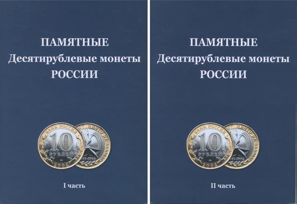 Набор альбомов для монет «Памятные 10-рублевые монеты России» (часть 1, часть 2, 120 ячеек) (Россия)