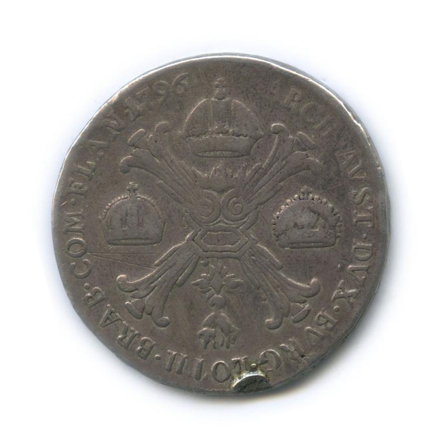 1 талер - Франц II (с подвеса) 1796 года (Австрия)
