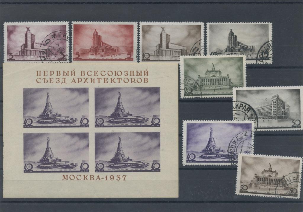 Набор почтовых марок «Первый всесоюзный съезд архитекторов» 1937 года (СССР)