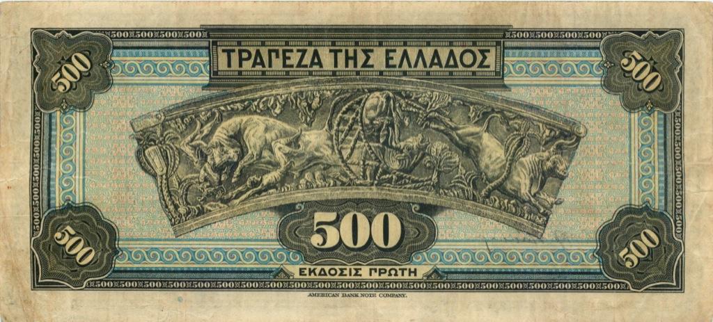 500 драхм 1932 года (Греция)