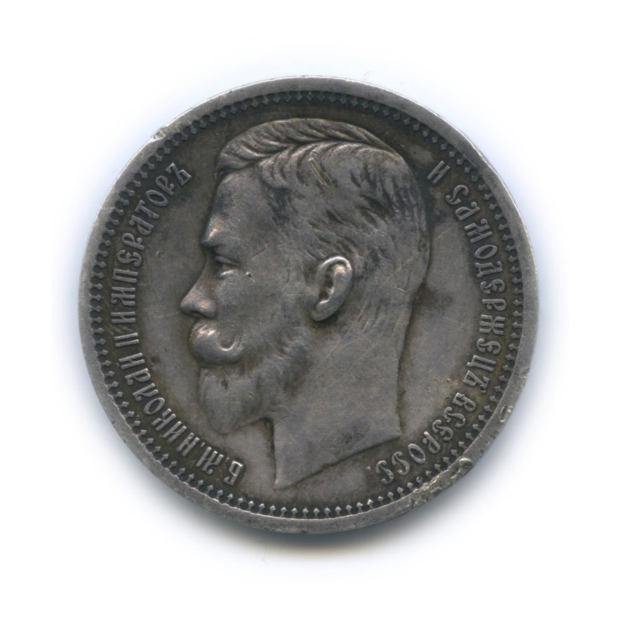 1 рубль 1912 года ЭБ (Российская Империя)