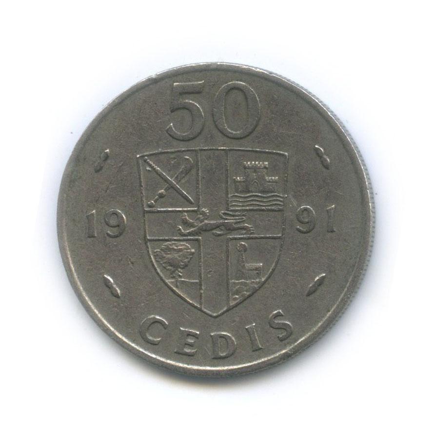 50 седи (Гана) 1991 года
