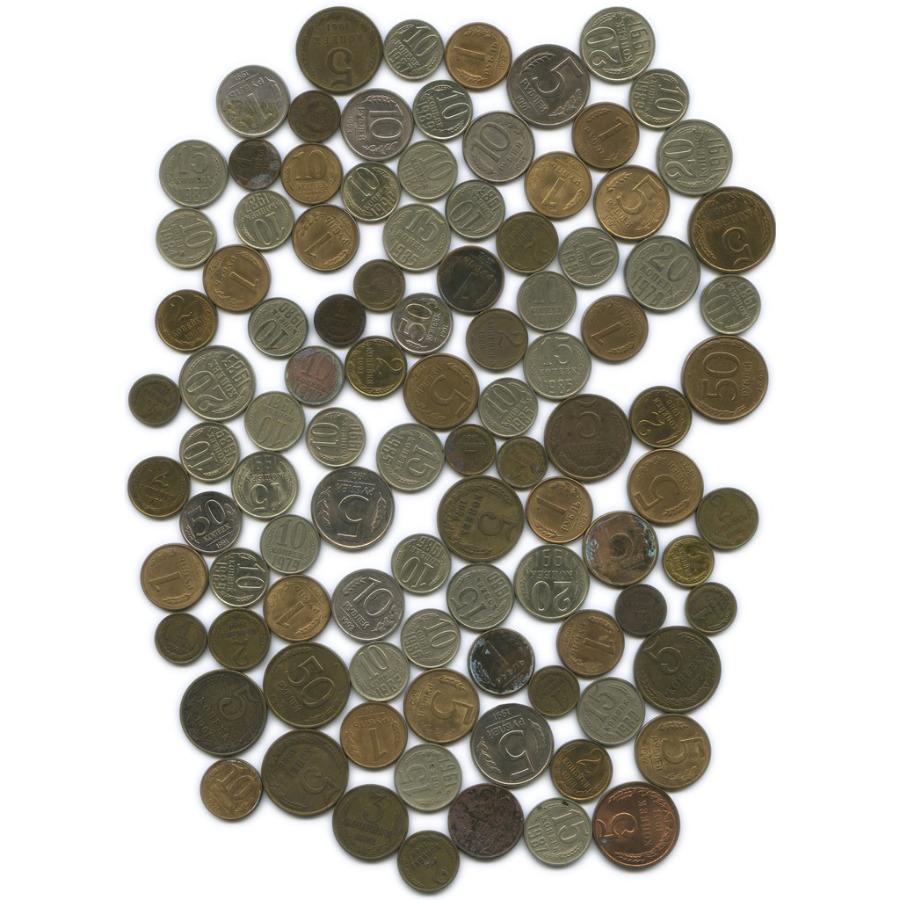 Набор монет (100 шт.), СССР иРоссия
