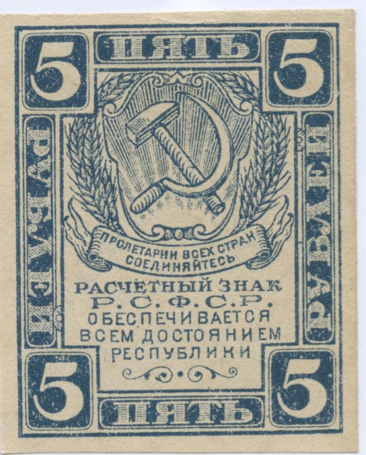 5 рублей (расчетный знак) 1920 года (СССР)