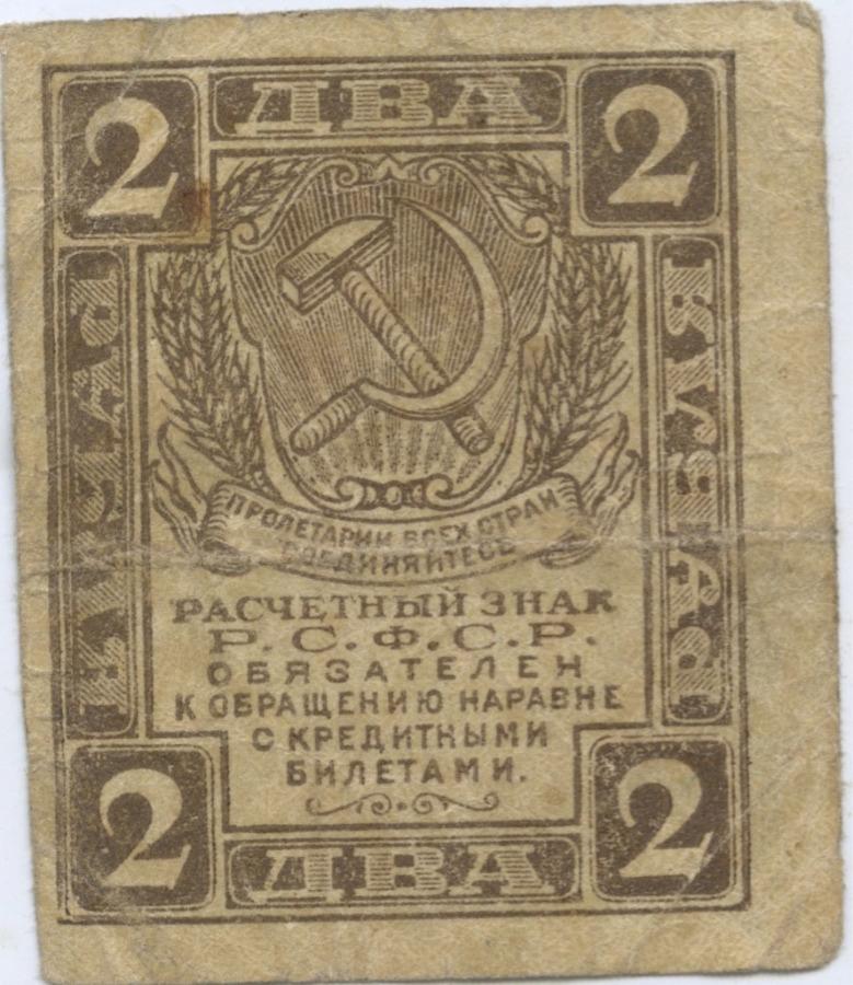 2 рубля (расчетный знак) 1919 года (СССР)