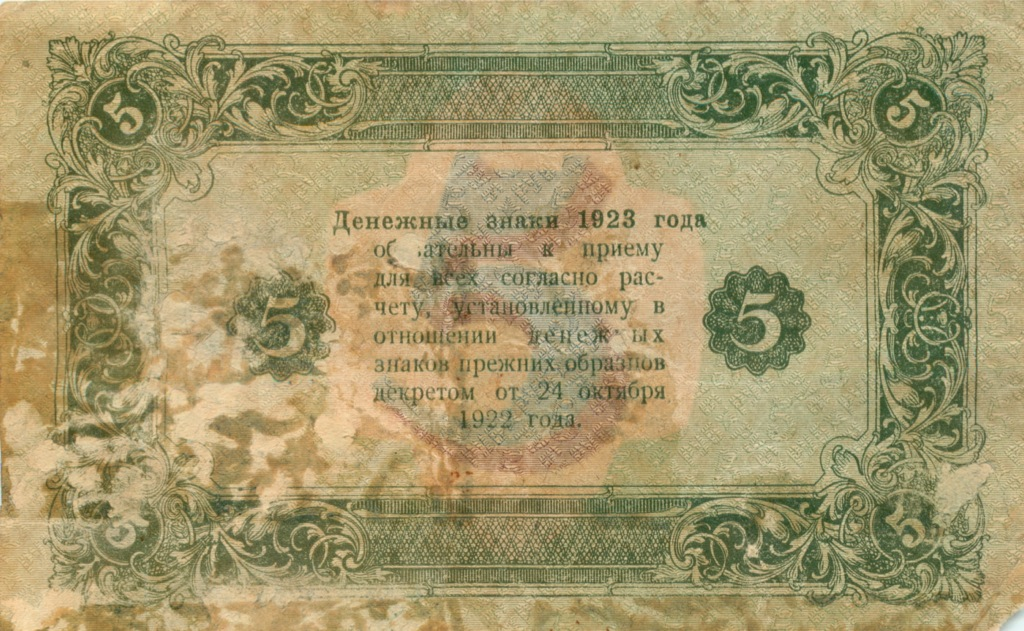 5 рублей 1923 года (СССР)