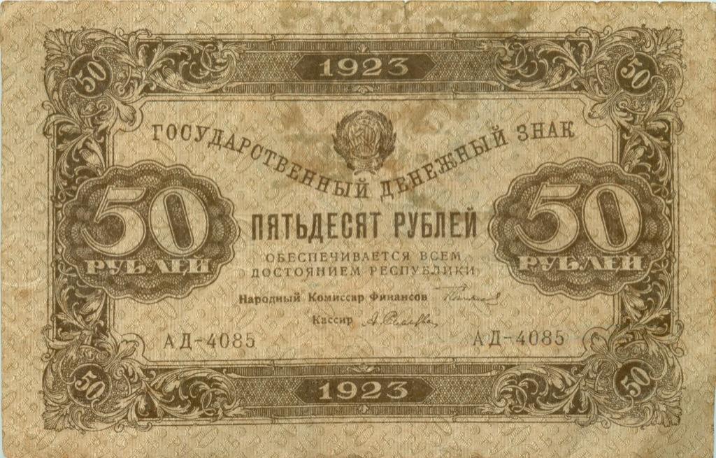 50 рублей 1923 года (СССР)