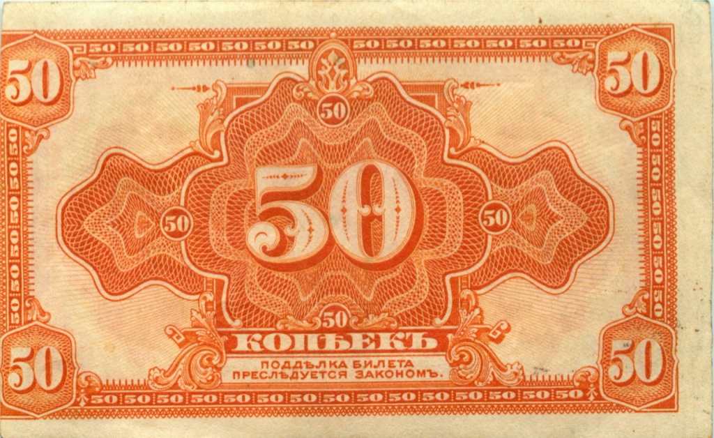 50 копеек (Правительство Колчака в Сибири) 1919 года