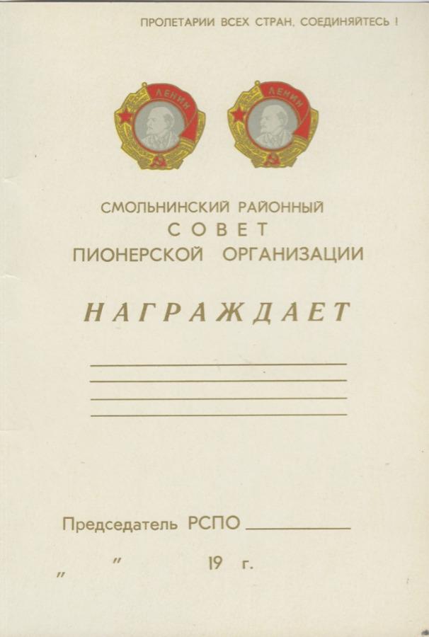 Почетная грамота (СССР)