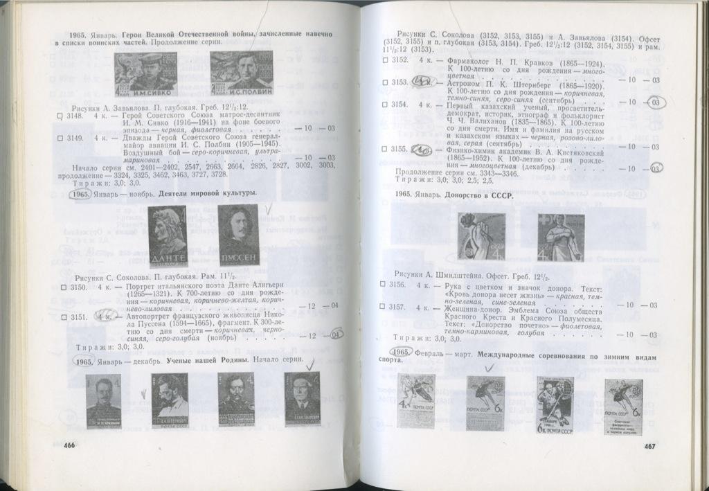 Каталог почтовых марок СССР 1918-1974 гг., 837 стр. 1976 года (СССР)