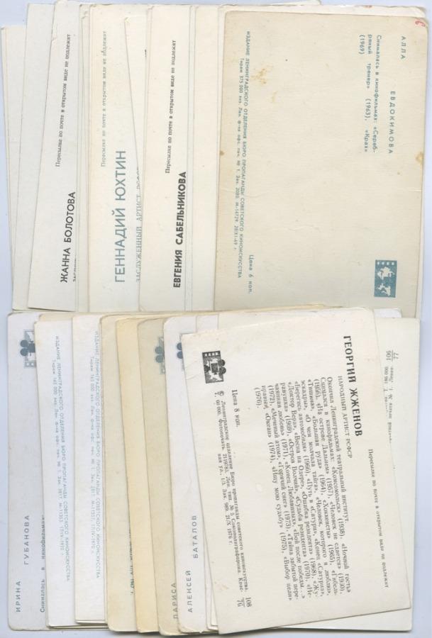 Набор открыток «Артисты кино» (40 шт.) (СССР)