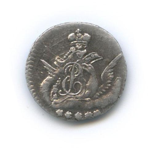 5 копеек 1757 года СПБ (Российская Империя)