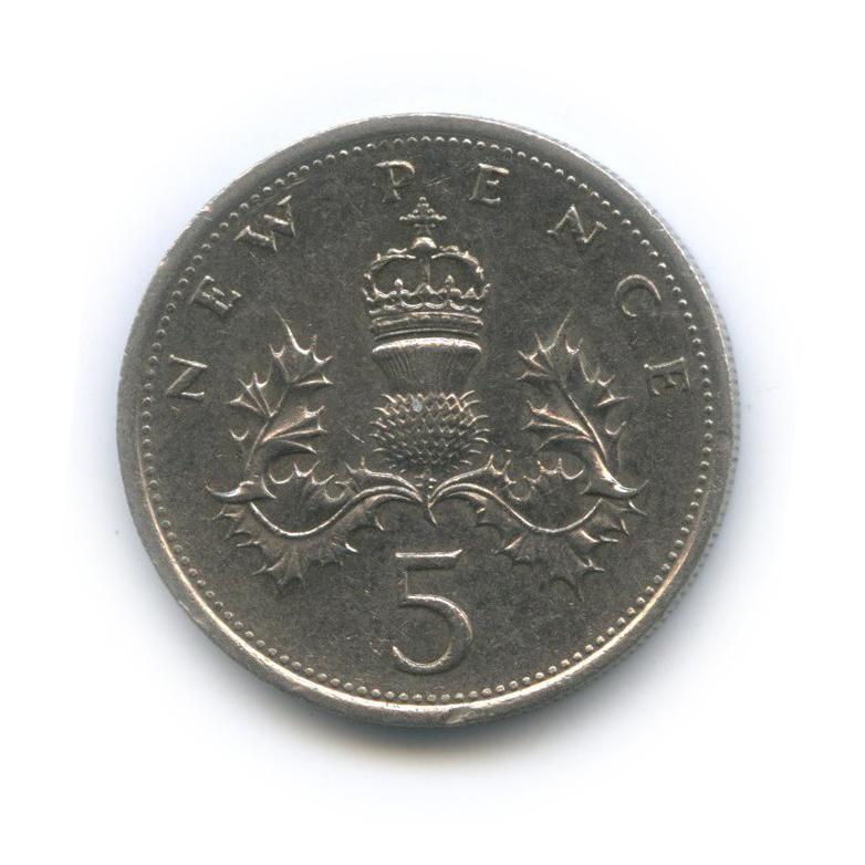 5 новых пенсов 1979 года (Великобритания)