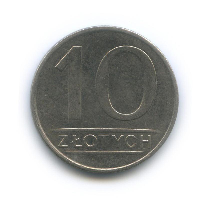 10 злотых 1986 года (Польша)
