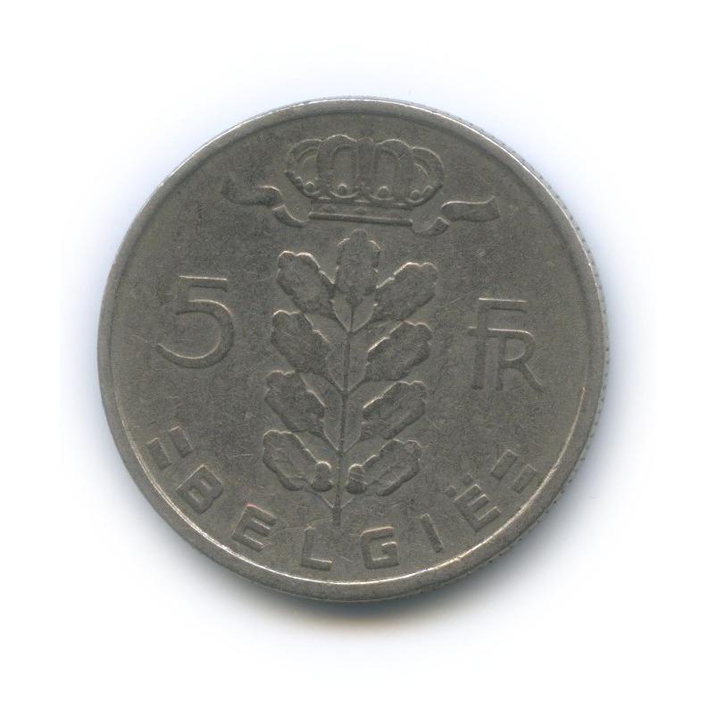 5 франков 1948 года Ë (Бельгия)