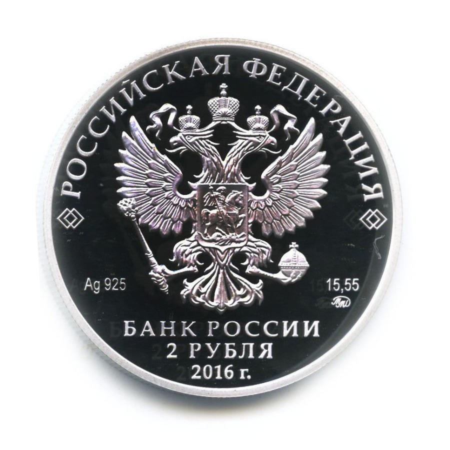 2 рубля - Красная книга - Манул (с сертификатом) 2016 года (Россия)