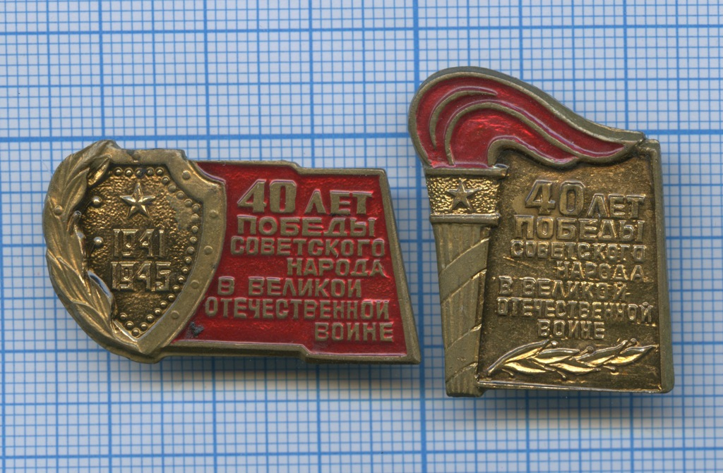 Набор знаков «40 лет победы Советского народа вВеликой Отечественной войне» (СССР)