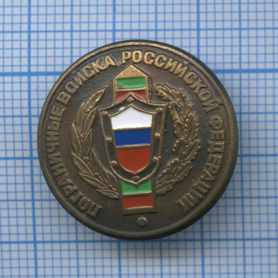 Знак «Пограничные войска Российской Федерации» (Россия)