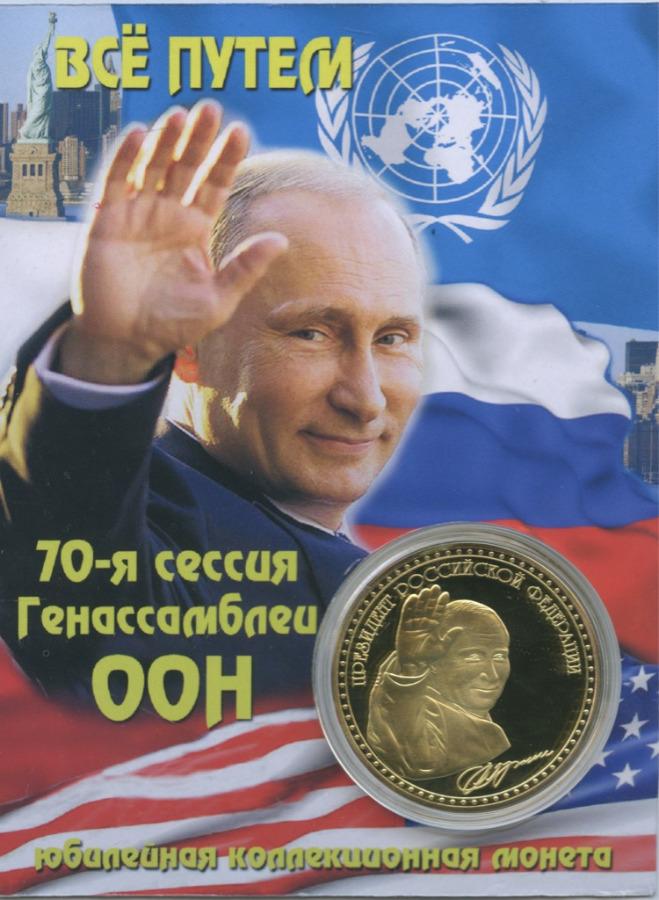 Жетон «Президент Российской Федерации В. В. Путин - Исторический визит вСША 28 сентября 2015 г.» (воткрытке) (Россия)
