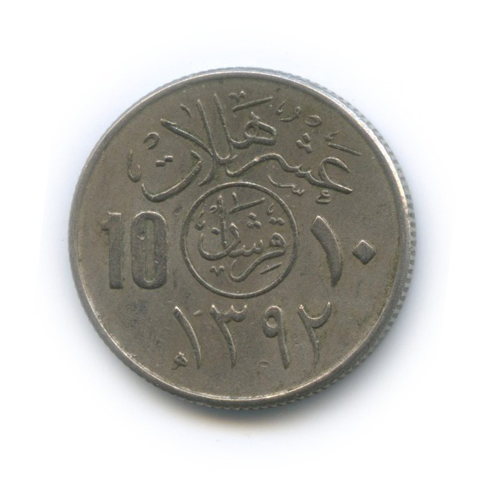 10 халала, Саудовская Аравия 1972 года