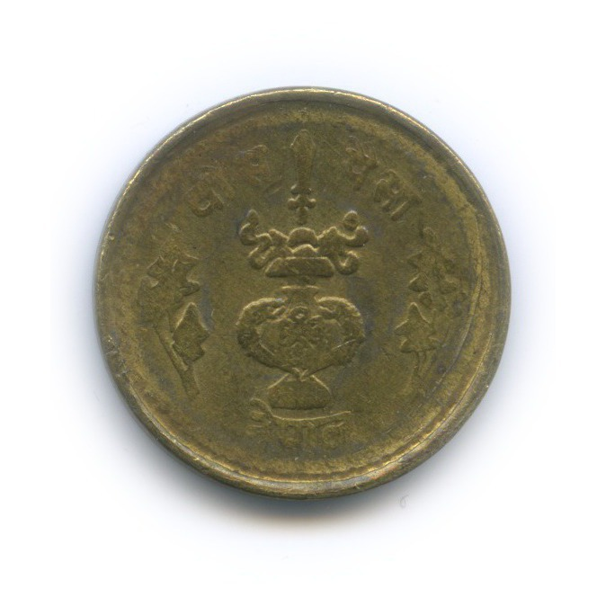 20 пайсов - ФАО, Непал 1978 года
